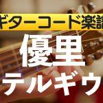 【ギターコード楽譜】「ベテルギウス」(優里)のアコギ初心者向け簡単スコアと押さえるコード(かんたんver)