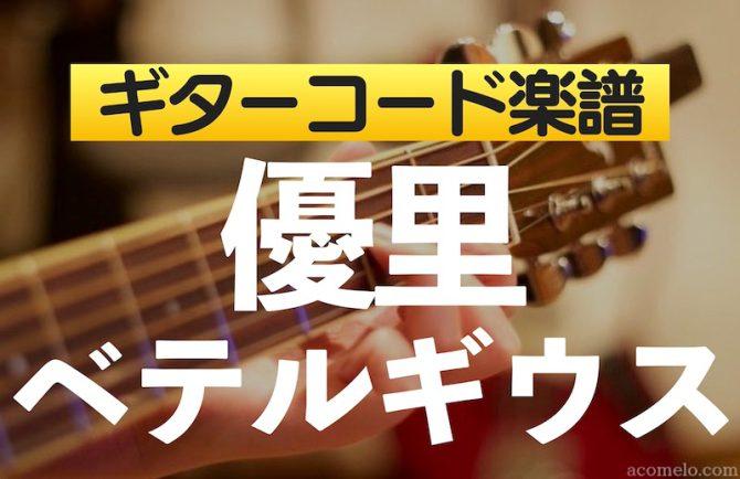 優里「ベテルギウス」のギターコード楽譜アイキャッチ画像