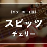 【ギターコード譜】スピッツ「チェリー」(初心者向け簡単verあり)