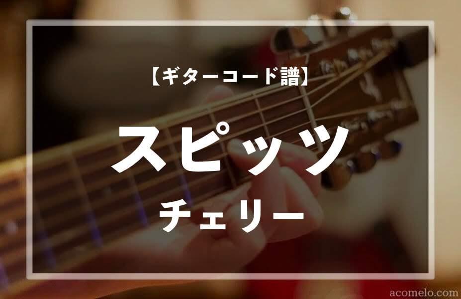 スピッツの楽曲「チェリー」のギターコード楽譜のアイキャッチ画像