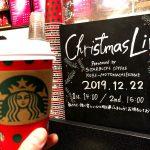 【お知らせ】クリスマスライブ inスターバックス 神戸元町駅前店|2019年12月22日(日)