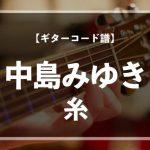 【練習用コード楽譜】 中島みゆき「糸」/ギター初心者(入門者)向け簡単スコア