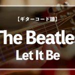 【ギターコード楽譜】Let It Be(The Beatles ビートルズ)のアコギ初心者向け練習用簡単スコア