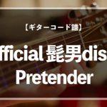 【ギターコード楽譜】Pretender (Official髭男dism)のアコギ初心者向け練習用簡単スコア