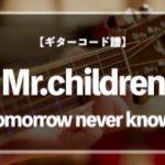 【ギターコード楽譜】Tomorrow never knows(Mr.children ミスチル)のアコギ初心者向け練習用簡単スコア