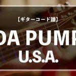 【練習用コード楽譜】 DA PUMP「U.S.A.」/ギター初心者(入門者)向け簡単スコア