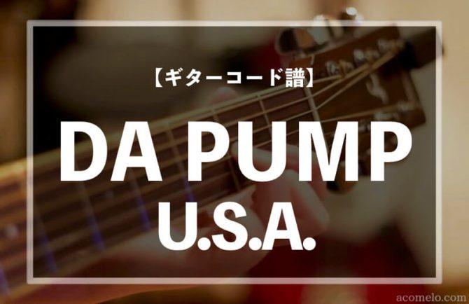DA PUMPの楽曲「U.S.A.」のギターコード楽譜のアイキャッチ画像