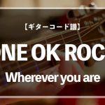 【練習用コード楽譜】 ONE OK ROCK(ワンオク)「Wherever you are」/ギター初心者(入門者)向け簡単スコア