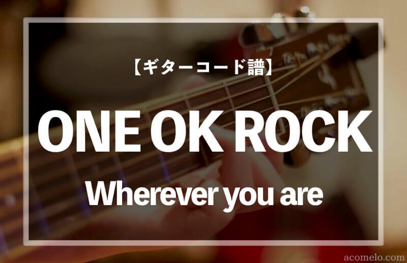 ONE OK ROCKの楽曲「Wherever you are」のギターコード楽譜のアイキャッチ画像