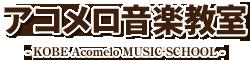 アコメロ音楽教室|神戸のボーカル・ギターレッスン|入門者向けブログ