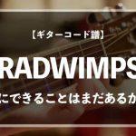 【練習用コード楽譜】RADWIMPS「愛にできることはまだあるかい」|ギター初心者(入門者)向け簡単スコア