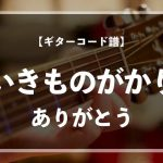 【ギターコード楽譜】ありがとう(いきものがかり)のアコギ初心者向け練習用簡単スコア