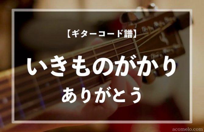 ギターコード楽譜ありがとうのアイキャッチ画像