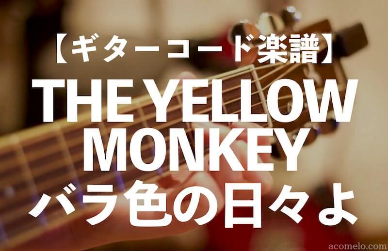 バラ色の日々よ(THE YELLOW MONKEY )のアイキャッチ画像