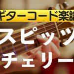 【ギターコード楽譜】チェリー(スピッツ)のアコギ初心者向け簡単スコア
