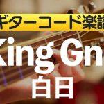 【ギターコード楽譜】白日(King Gnu キングヌー)アコギ初心者むけ練習用かんたんスコア