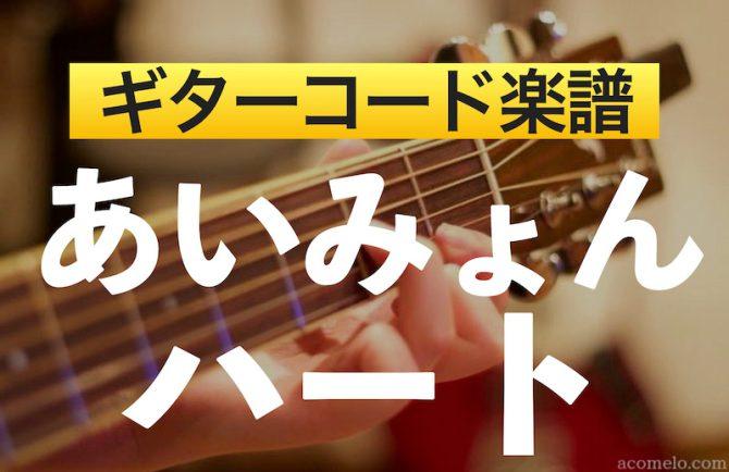 あいみょん「ハート」のギターコード楽譜アイキャッチ画像