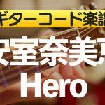 【ギターコード楽譜】 Hero(安室奈美恵)のアコギ初心者向け練習用簡単スコア