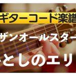 【ギターコード楽譜】いとしのエリー(サザンオールスターズ)のアコギ初心者向け簡単スコア