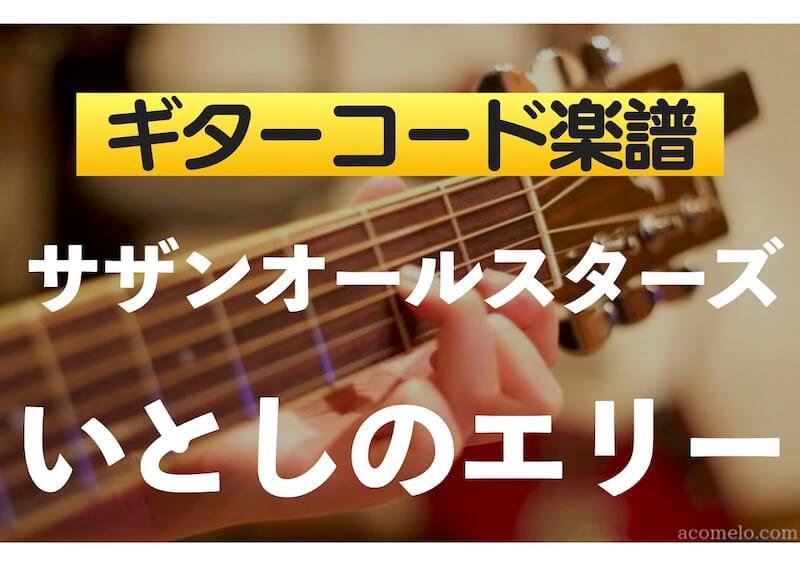 サザンオールスターズ「いとしのエリー」のギターコード楽譜アイキャッチ画像