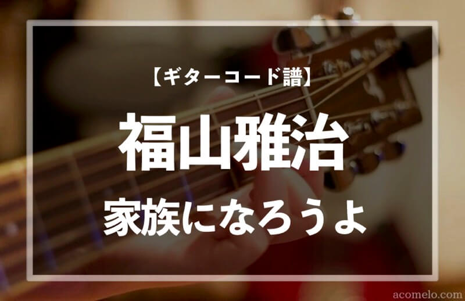 福山雅治の楽曲「家族になろうよ」のギターコード楽譜のアイキャッチ画像