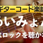 【ギターコード楽譜】君はロックを聴かない(あいみょん)のアコギ初心者向け簡単スコア