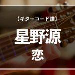 【ギターコード楽譜】恋(星野源)のアコギ初心者向け練習用簡単スコア