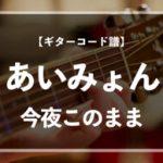 【ギターコード譜】あいみょん「今夜このまま」(初心者向け簡単verあり)