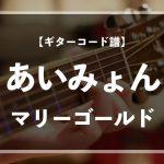 【練習用コード楽譜】あいみょん「マリーゴールド」|ギター初心者(入門者)向け簡単スコア