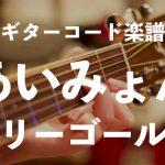 【ギターコード楽譜(練習用の動画あり)】マリーゴールド(あいみょん)のアコギ初心者向け簡単スコア