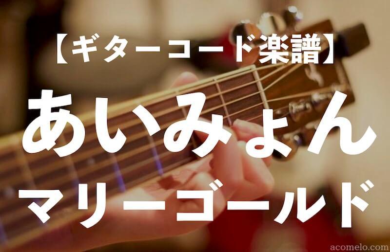 あいみょん「マリーゴールド」のギターコード楽譜アイキャッチ画像