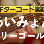 【ギターコード楽譜】マリーゴールド(あいみょん)のアコギ初心者向け簡単スコア