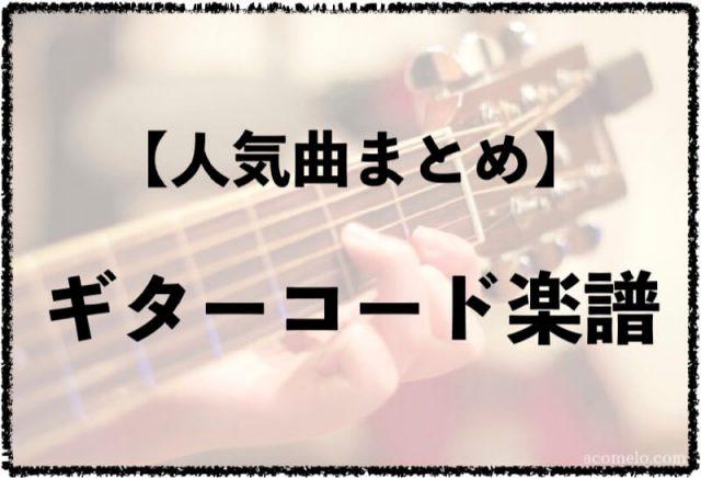 人気曲まとめギターコード楽譜のアイキャッチ画像大