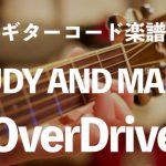 【ギターコード楽譜】 Over Drive(ジュディアンドマリー)のアコギ初心者向け練習用簡単スコア