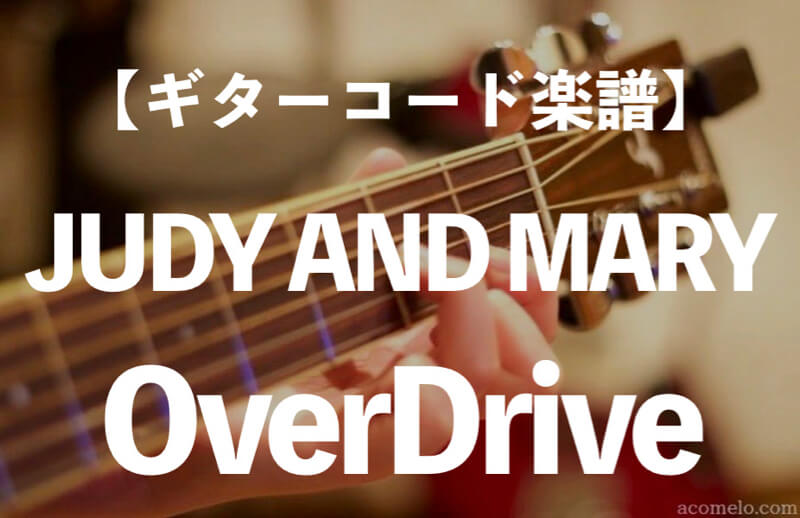JUDY AND MARY「OverDrve」のアイキャッチ画像