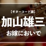 【練習用コード楽譜】 加山雄三「お嫁においで」/ギター初心者(入門者)向け簡単スコア
