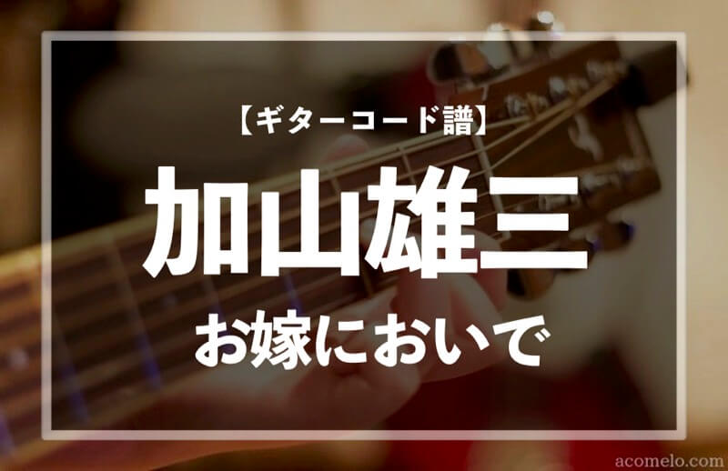 加山雄三の楽曲「お嫁においで」のギターコード楽譜のアイキャッチ画像