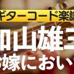 【ギターコード楽譜】 お嫁においで(加山雄三)のアコギ初心者向け練習用簡単スコア