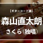 【練習用コード楽譜】 森山直太朗「さくら(独唱)」/ギター初心者(入門者)向け簡単スコア
