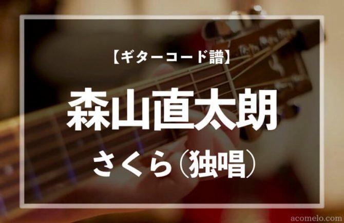 森山直太朗の楽曲「さくら(独唱)」のギターコード楽譜のアイキャッチ画像
