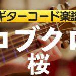 【ギターコード楽譜】 桜(コブクロ)のアコギ初心者向け練習用簡単スコア