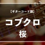 【練習用コード楽譜】 コブクロ「桜」/ギター初心者(入門者)向け簡単スコア