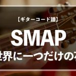 世界に一つだけの花(SMAP)練習用コード楽譜|【日本一わかりやすい】ギター コードの押さえかた表