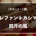 【練習用コード楽譜】 エレファントカシマシ「四月の風」/ギター初心者(入門者)向け簡単スコア
