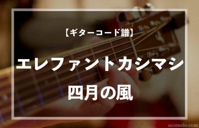 エレファントカシマシの楽曲「四月の風」のギターコード楽譜のアイキャッチ画像
