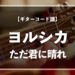 【練習用コード楽譜】 ヨルシカ「ただ君に晴れ」/ギター初心者(入門者)向け簡単スコア