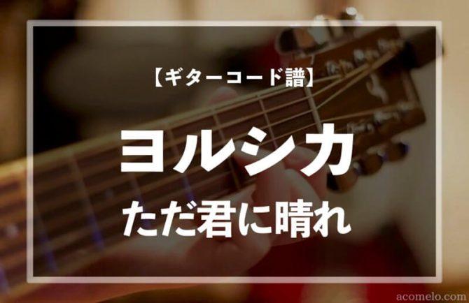 ヨルシカの楽曲「ただ君に晴れ」のギターコード楽譜のアイキャッチ画像