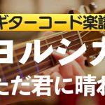 【ギターコード楽譜】 ただ君に晴れ(ヨルシカ)のアコギ初心者向け練習用簡単スコア