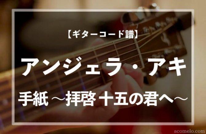 アンジェラ・アキの楽曲「手紙 〜拝啓 十五の君へ〜」のギターコード楽譜のアイキャッチ画像