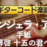 【ギターコード楽譜】 手紙 〜拝啓 十五の君へ〜(アンジェラ・アキ)のアコギ初心者向け練習用簡単スコア